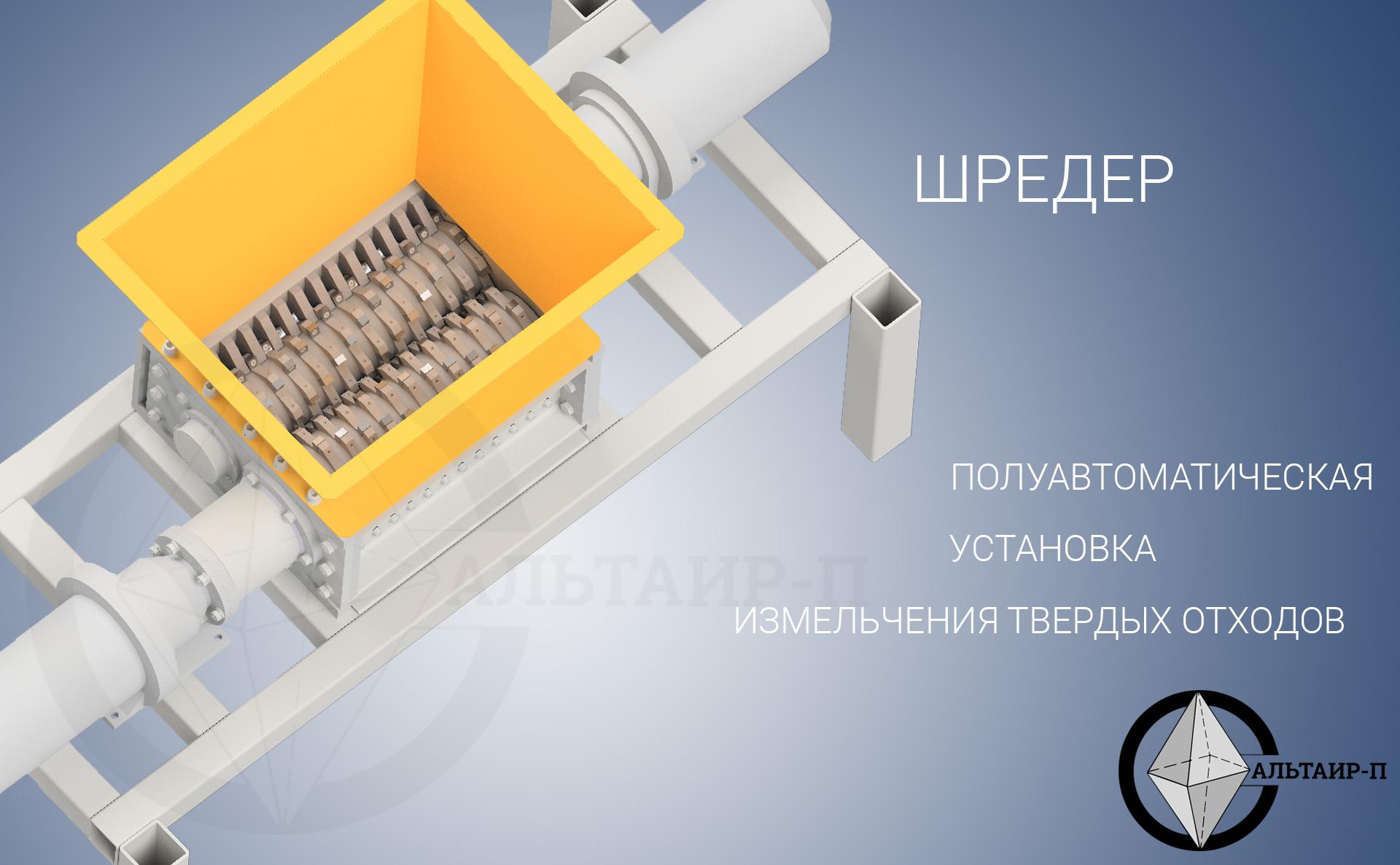 """Полуавтоматическая установка измельчения твердых отходов (шредер) Фирмы """"Альтаир-П"""""""